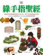 綠手指聖經:收錄所有園藝相關知識的百科全書,美化生活環境的最佳指南