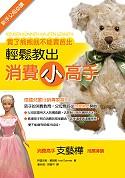 買了熊熊,就不能買芭比!:輕鬆教消費小高手