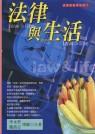 法律與生活 /
