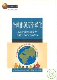 全球化與反全球化 /