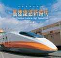 高速鐵路新時代