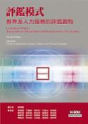 評鑑模式:教育及人力服務的評鑑觀點