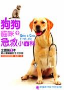 狗狗、貓咪急救小百科