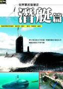 世界軍武發展史,潛艇篇
