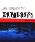 競爭理論與案例評析