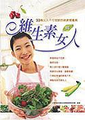 維生素與女人:33種女人不可或缺的健康營養素