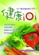 健康101:101種天然食物提升免疫力