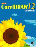 CorelDRAW 12中文版創意聯想