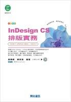 InDesign CS排版實務