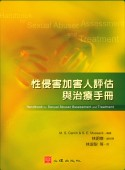 性侵害加害人評估與治療手冊