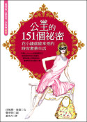 公主的151個祕密:花小錢就能享受的時尚奢華生活