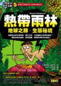 熱帶雨林:地球之肺.生態祕境