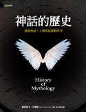 神話的歷史