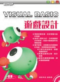 Visual Basic遊戲設計