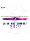 Ulead Photoimpact 10造像手印