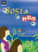 8051入門輕鬆學