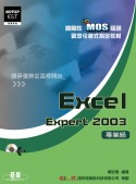 Excel Expert 2003(專業級)