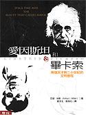 愛因斯坦和畢卡索:兩個天才與二十世紀的文明歷程