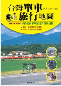 台灣單車旅行地圖:23條經典單車路徑及環島規劃