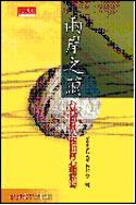 兩岸之繭:臺灣面對大陸如何心理解套