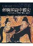 劍橋插圖中國史 /