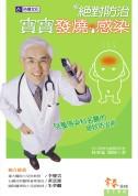 絕對防治寶寶發燒感染