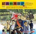 認識臺灣歷史:日本資本家的天堂,日本時代:The backyard of Japan