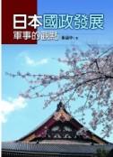 日本國政發展:軍事的觀點