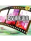 DV攝影講座 /