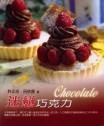 迷戀巧克力