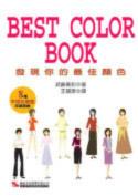 Best color book :  發現你的最佳顏色 : 8種不同的類型詳細診斷 /