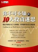 你不可不知的10大投資迷思:吸取華爾街內行人的經驗,教你聰明投資以錢滾錢