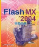 Flash MX 2004學習寶典