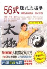 56式陳式太極拳:國際武術競賽套路