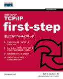 初探TCP/IP first-step