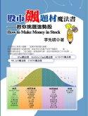股市飆題材魔法書:教你挑選強勢股