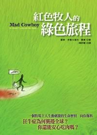 紅色牧人的綠色旅程