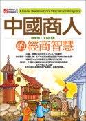 中國商人的經商智慧