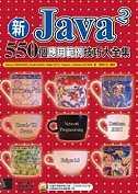 新Java 2 :  550個應用技巧大全集 /