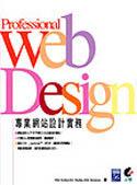 專業網頁設計實務