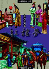 紅樓夢:中國文學中的愛情故事