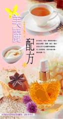 美麗配方~天然漢方保養品與花茶醋飲