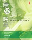 康樂晚年 :  完整的生理及心理健康全書 /