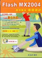 FLASH MX 2004教學範本:遊戲設計