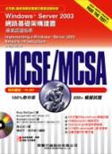 Windows Server 2003網路基礎架構建置 : MSCE/MCSA專業認證指南(考試編號70-291)