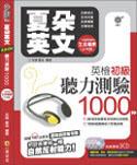 夏朵英文:英檢初級聽力測驗1000