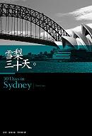 雪梨三十天