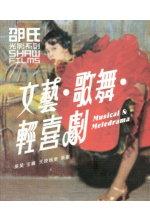文藝.歌舞.輕喜劇 =  Musical & melodrama /