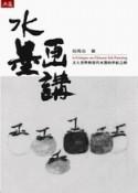 水墨畫講 : 文人美學與當代水墨的世紀之辯 = A critique on Chinese ink painting
