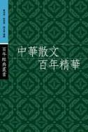 中華散文百年精華